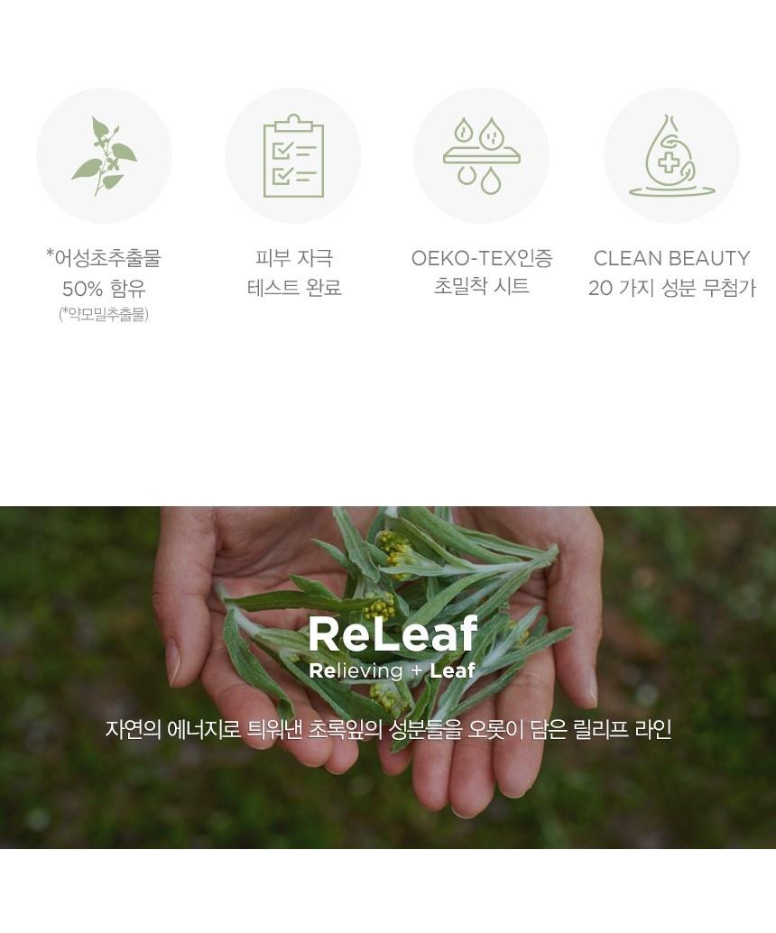 ReLeaf Fit Heartleaf Sheet Mask-3
