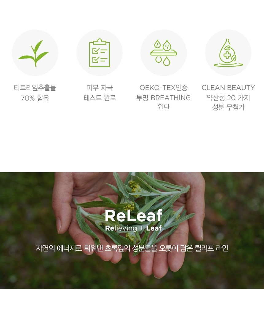 ReLeaf Mild Acidic Tea Tree Sheet Mask-3