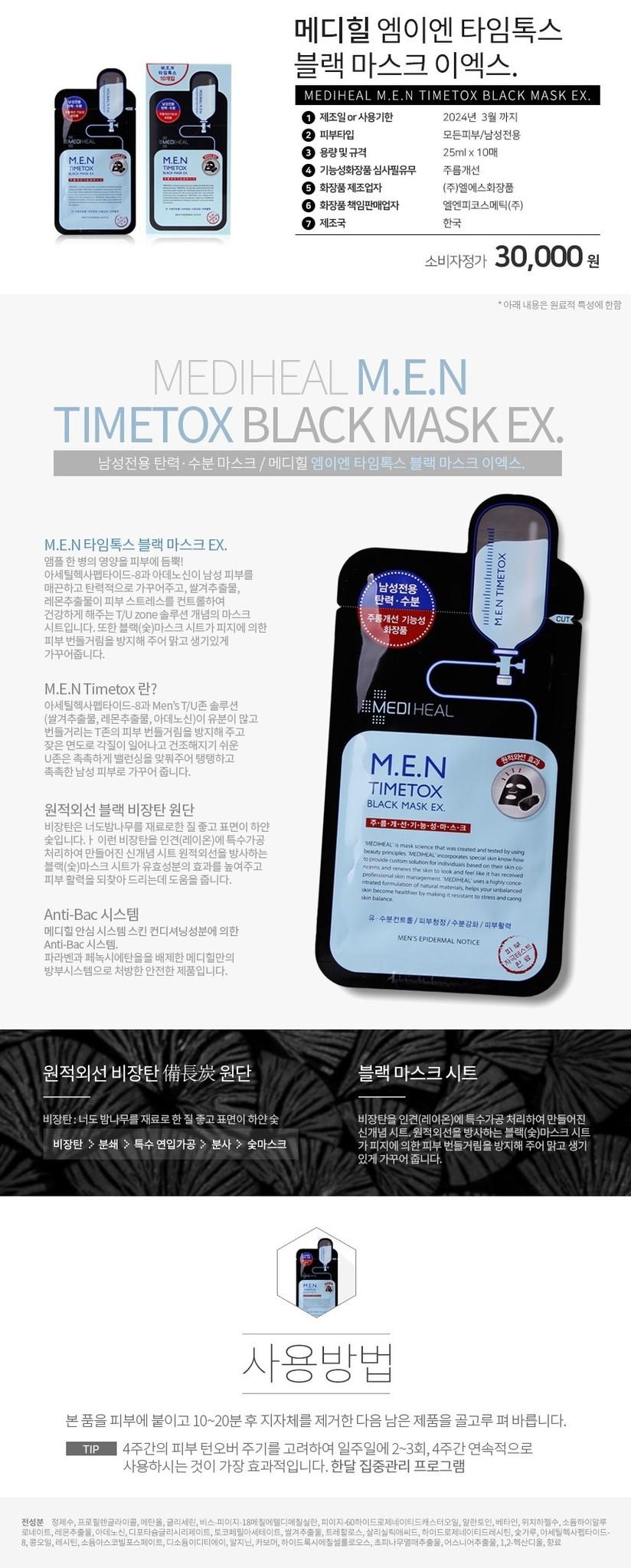 M.E.N Timetox Black Mask EX.-5
