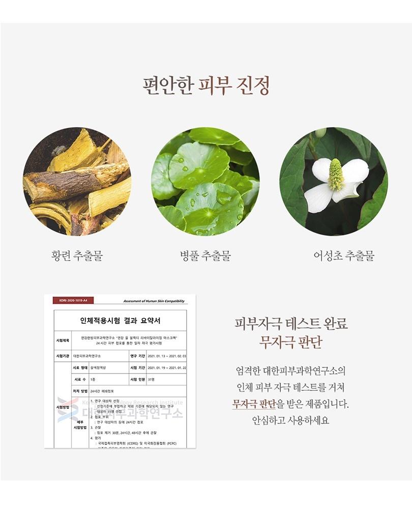 Black Tea Revitalizing Sheet Mask-9