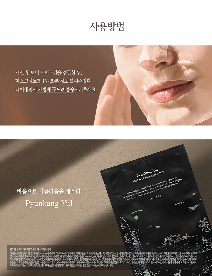 Black Tea Revitalizing Sheet Mask-10