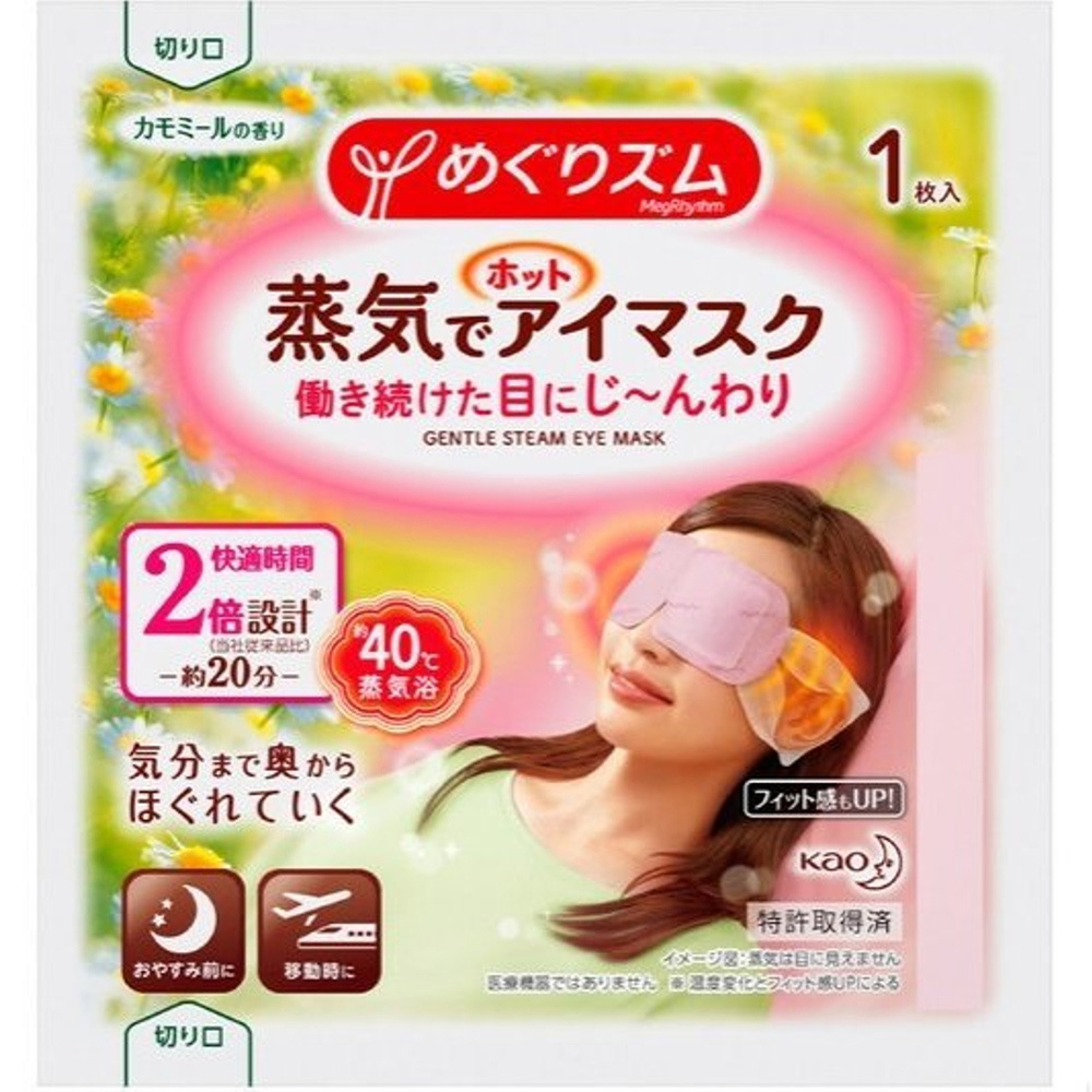 MegRhythm Steam Eye Mask - Chamomile (1 pc)-2