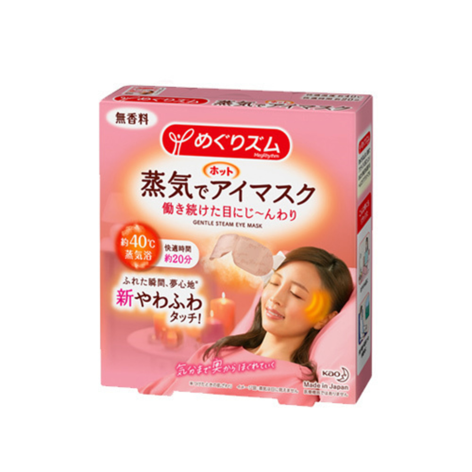 Kao MegRhythm Steam Eye Mask Mix Probierset (6+1 Stk)