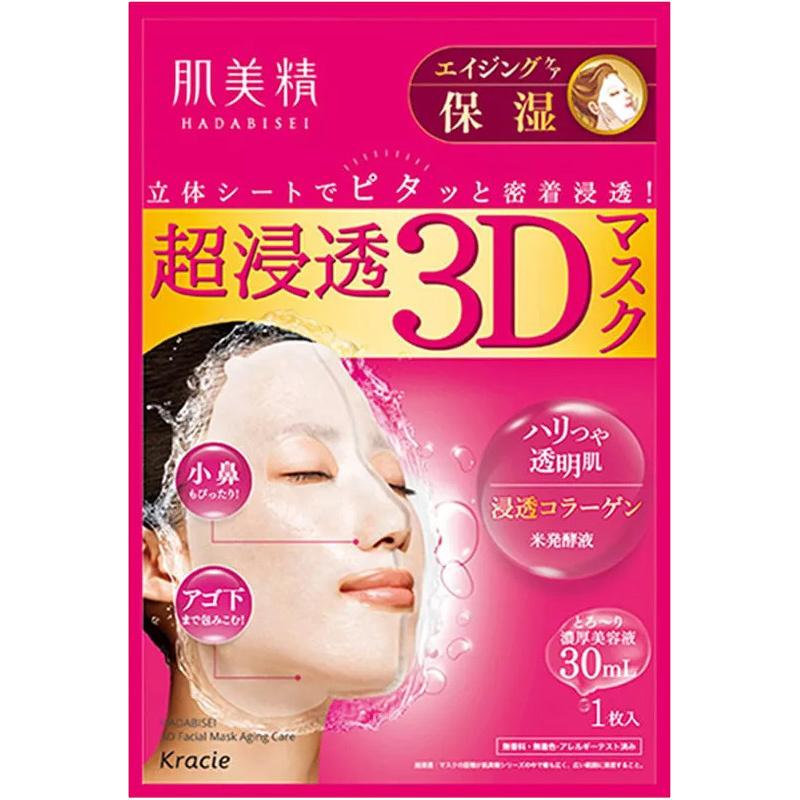 Hadabisei 3D Face Mask (Moisturizing)-1