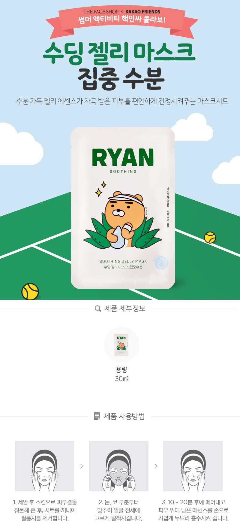 Soothing Jelly Mask Kakao Friends Limited Edition-3