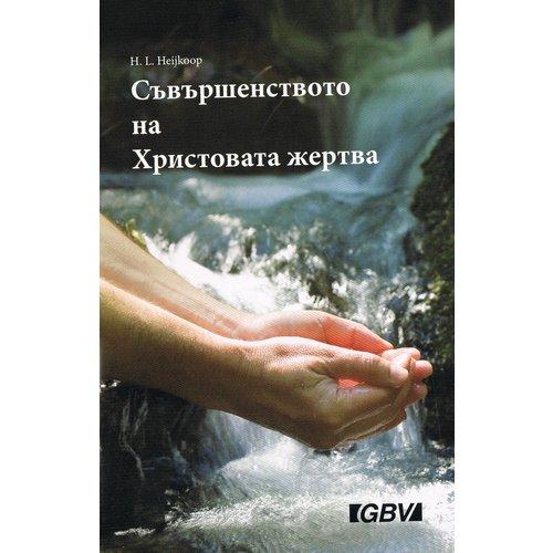 Bulgaars: Vergaderd tot de Naam van de Heere Jezus