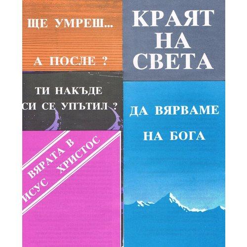 Bulgaars: mixpakket traktaten