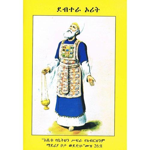 Amhaars (Ethiopisch) Huis van goud, Huis van God - Welkom