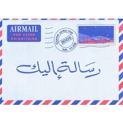 Arabisch : Een Brief voor jou