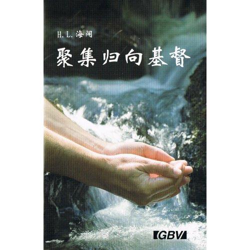 Chinees: Vergaderd tot de Naam van de Heere Jezus