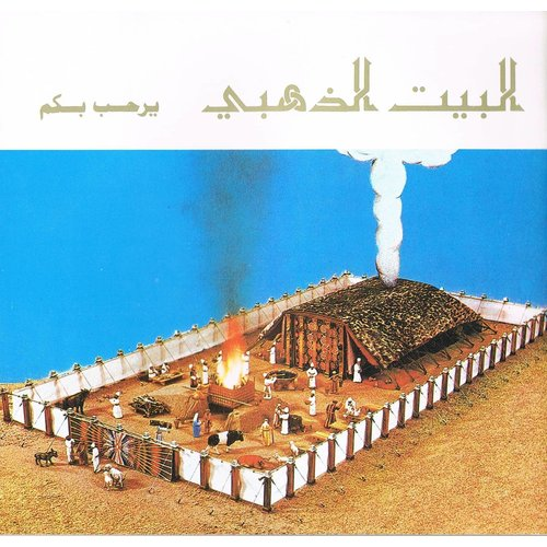 Arabisch : Huis van goud, Huis van God - Welkom
