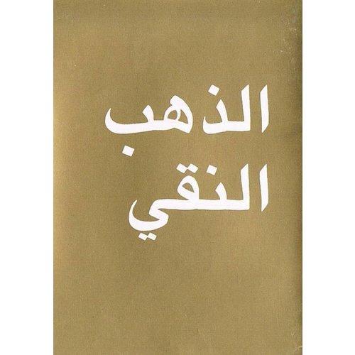 TIJDELIJK NIET LEVERBAAR Arabisch : Zuiver goud
