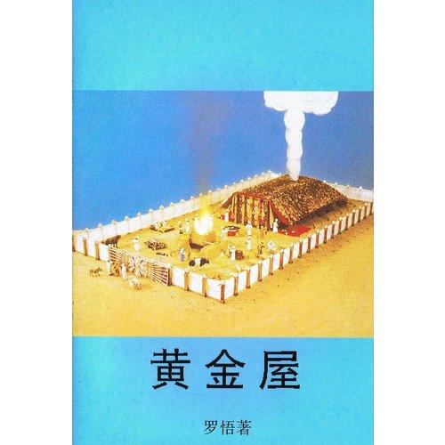 Chinees : Huis van goud, Huis van God - Welkom