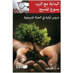 Arabisch : Brieven aan jonge mensen