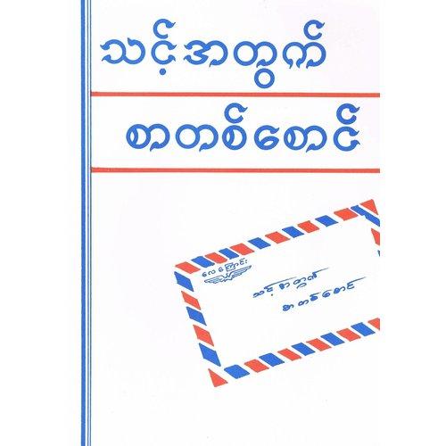 Birmees (Myanmar): Een Brief voor jou