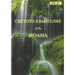 Bulgaars : Evangelie naar Johannes