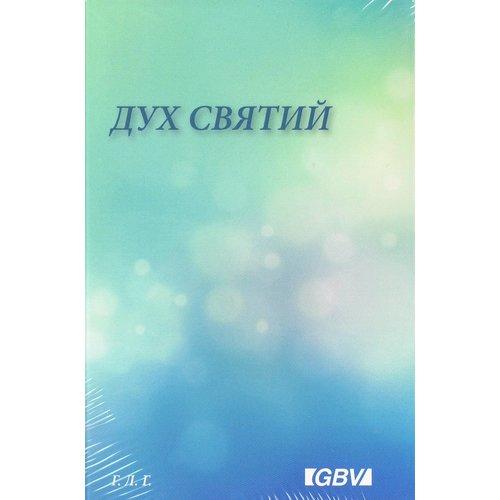 Oekraïns: De Heilige Geest