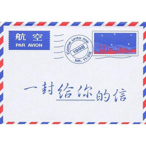 Chinees: Een Brief voor jou
