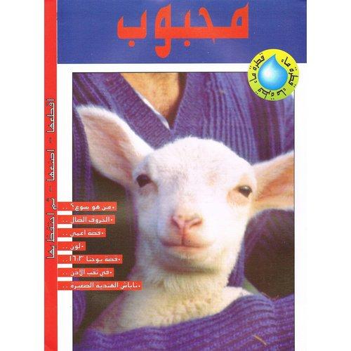 Arabisch : Kindermagazine Hij houdt van je