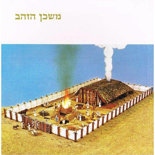 Hebreeuws : Huis van goud, Huis van God - Welkom