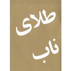 Farsi (Perzisch) : Zuiver goud