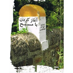 Farsi : Brieven aan jonge mensen