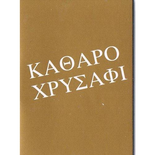 Grieks : Zuiver goud