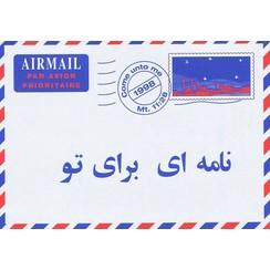 (Perzisch): Een Brief voor jou