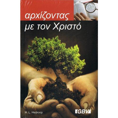 Grieks : Brieven aan jonge mensen