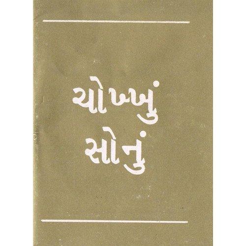 Gujarathi : Zuiver goud