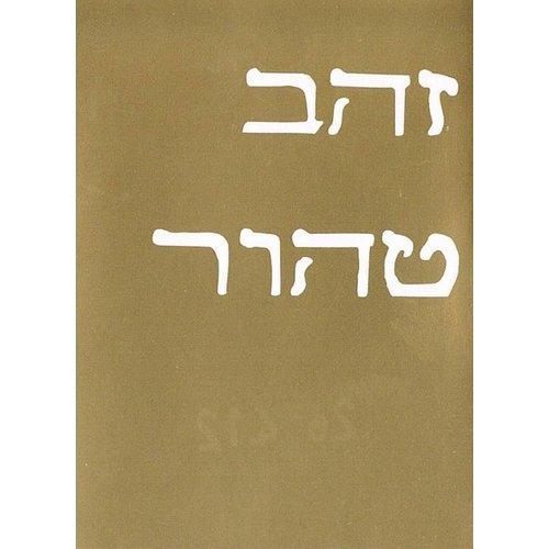 Hebreeuws : Zuiver goud