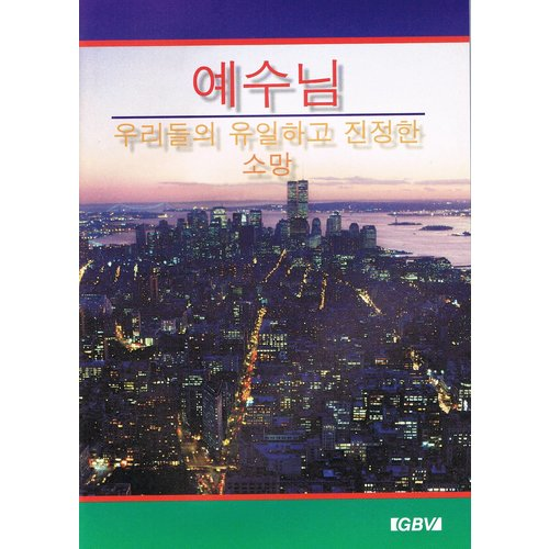Koreaans : Jezus onze enige hoop