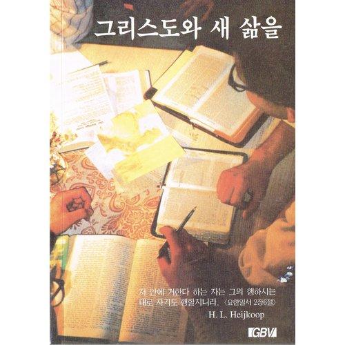 Koreaans : Brieven aan jonge mensen