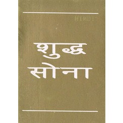 Hindi: Zuiver goud