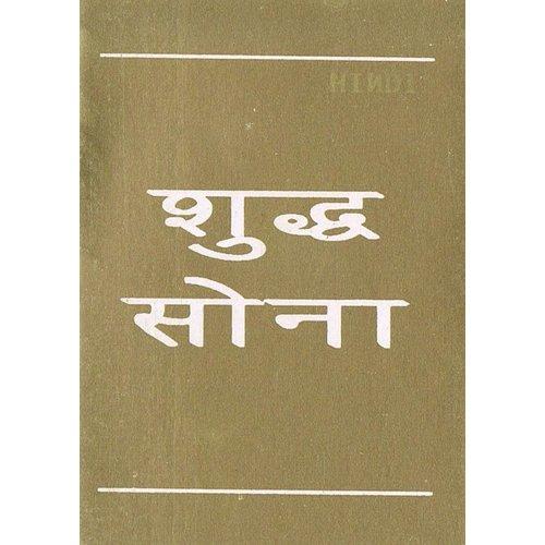 Hindi: Zuiver goud