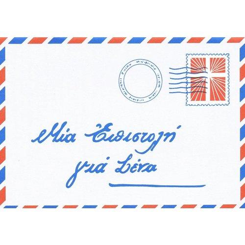 Grieks: Een Brief voor jou