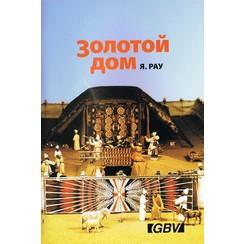 Russisch : Huis van goud, Huis van God - Welkom