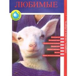 Russisch : Kindermagazine Hij houdt van jou