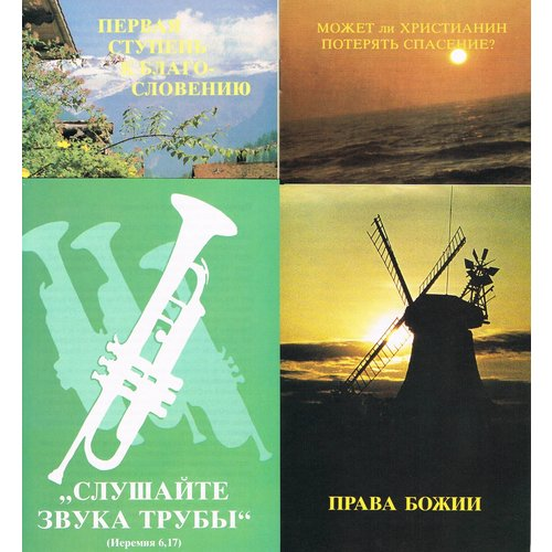 Russisch: Mixpakket traktaten