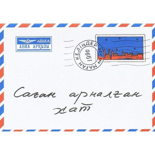 Kazaks (Kazachstan): Een Brief voor jou