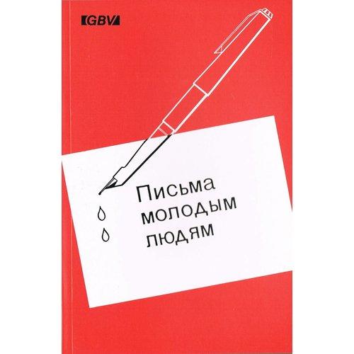 Russisch : Brieven aan jonge mensen