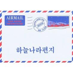 Koreaans: Een Brief voor jou