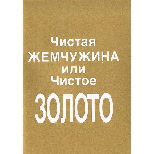 Russisch :Zuiver goud