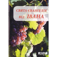 Oekraïns : Evangelie naar Johannes