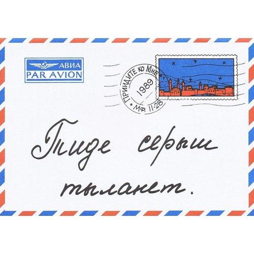 Mareis: Een Brief voor jou