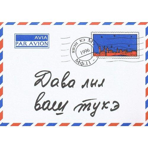 Roma/Zigeuner : Een Brief voor jou