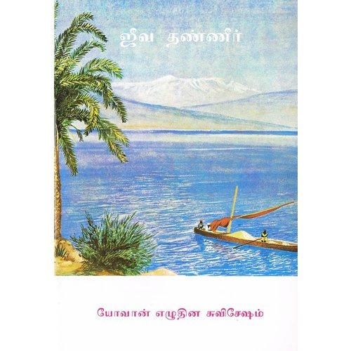 Tamil : Evangelie naar Johannes