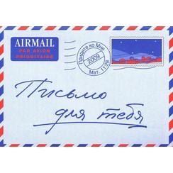Russisch : Een Brief voor jou