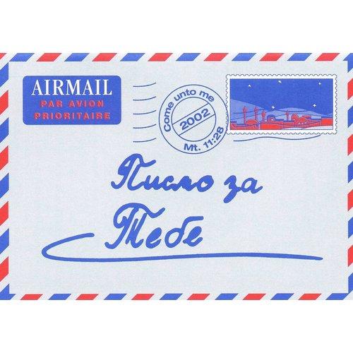 Servisch : Een Brief voor jou