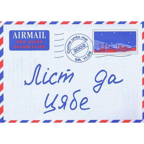 Wit Russisch : Een Brief voor jou